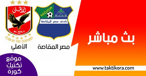 مشاهدة مباراة الاهلي ومصر المقاصة بث مباشر لايف 24-01-2019 الدوري المصري