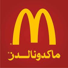 وظائف خالية فى شركة ماكدونالدز عام 2020