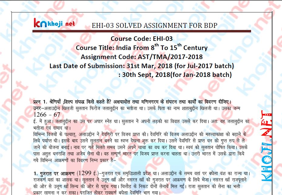 EHI-03 Hindi Medium Solved Assignment For IGNOU BDP 2018 - KHOJINET
