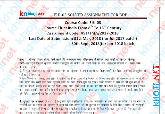 EHI-03 Hindi Medium Solved Assignment For IGNOU BDP 2018
