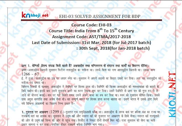EHI-03 Hindi Medium Solved Assignment 2018 FREE PDF