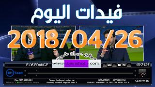 فيدات لمباريات اليوم الخميس 2018.04.26