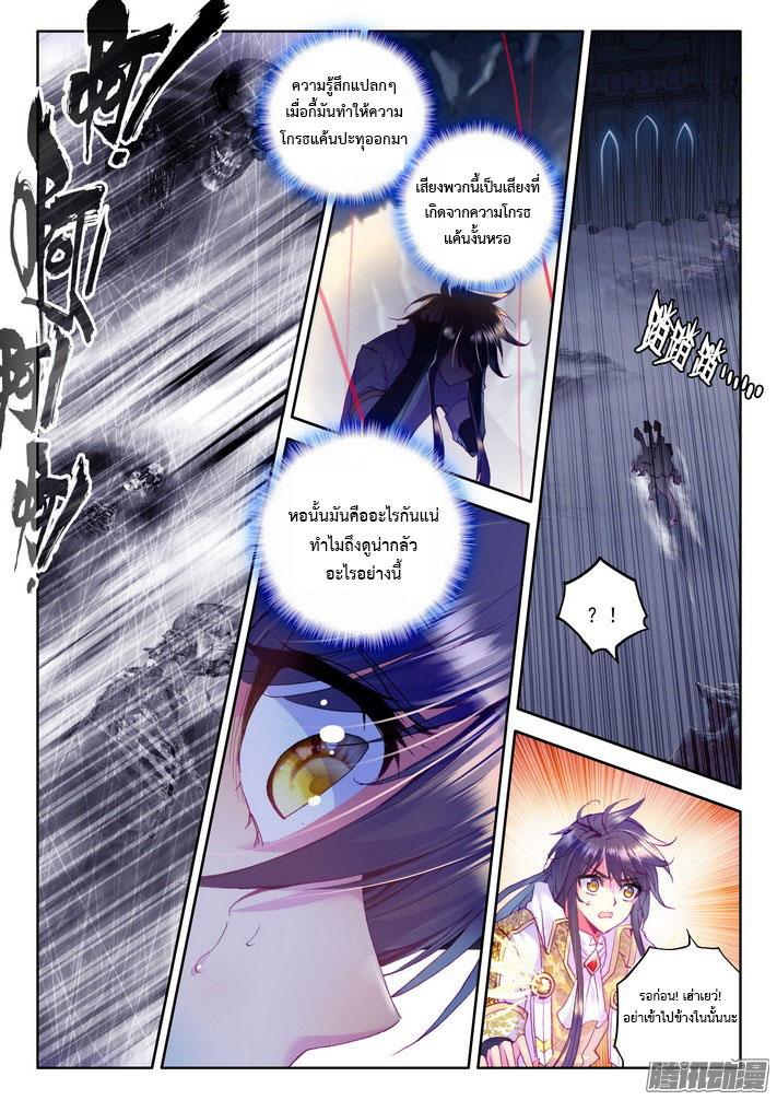 อ่านการ์ตูน Shen Yin Wang Zuo 71 ภาพที่ 8