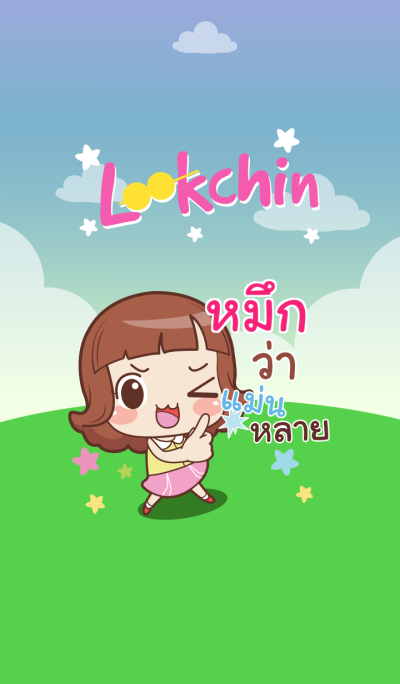 MUEK lookchin emotions_E V10