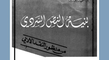تحميل كتاب تحليل النص السردي محمد بوعزة pdf