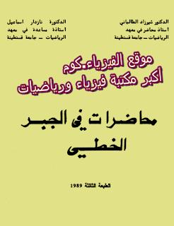 حصرياً تحميل كتاب محاضرات في الجبر الخطي pdf برابط مباشر