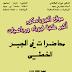 حصرياً تحميل كتاب محاضرات في الجبر الخطي pdf  LinearAlgebra_ar برابط مباشر