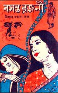 Nihar Ranjan Gupta Kiriti Bangla Book