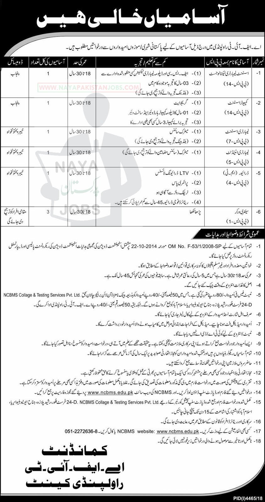jobs in army ,Pakistan Army Jobs 2019 at AFIT Rawalpindi Cantt