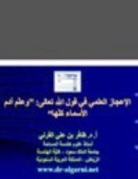 تحميل الإعجاز العلمي في قول الله تعالى وعلّم آدم الأسماء كلها - ظافر بن علي القرني
