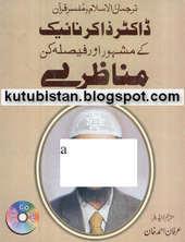 Dr. Zakir Naik Ke Mashahoor Aur Faisla Kun Munaziray