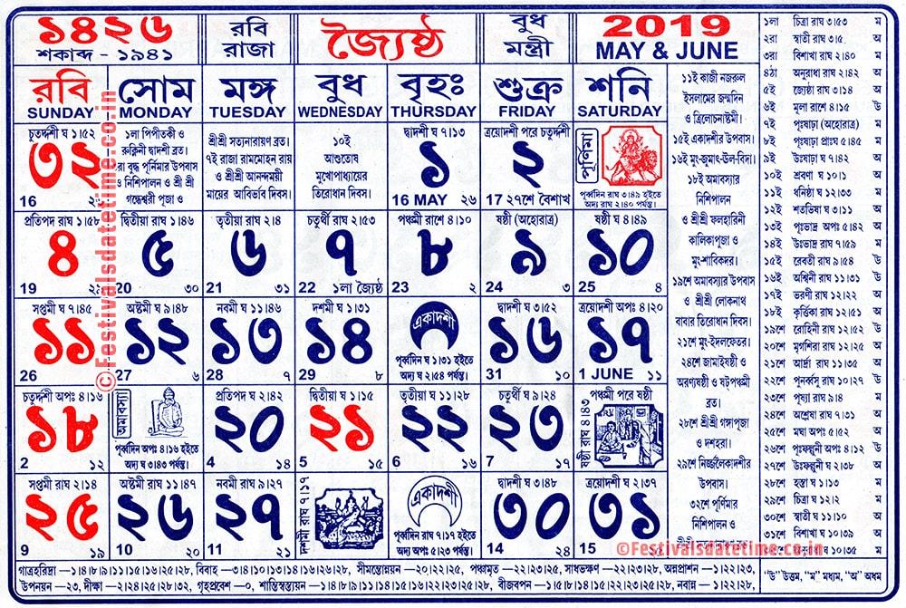 1426 Jaistho Month Bengali Calendar, 1426 Jaistho Panji Calendar
