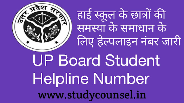 up board student/expert helpline number