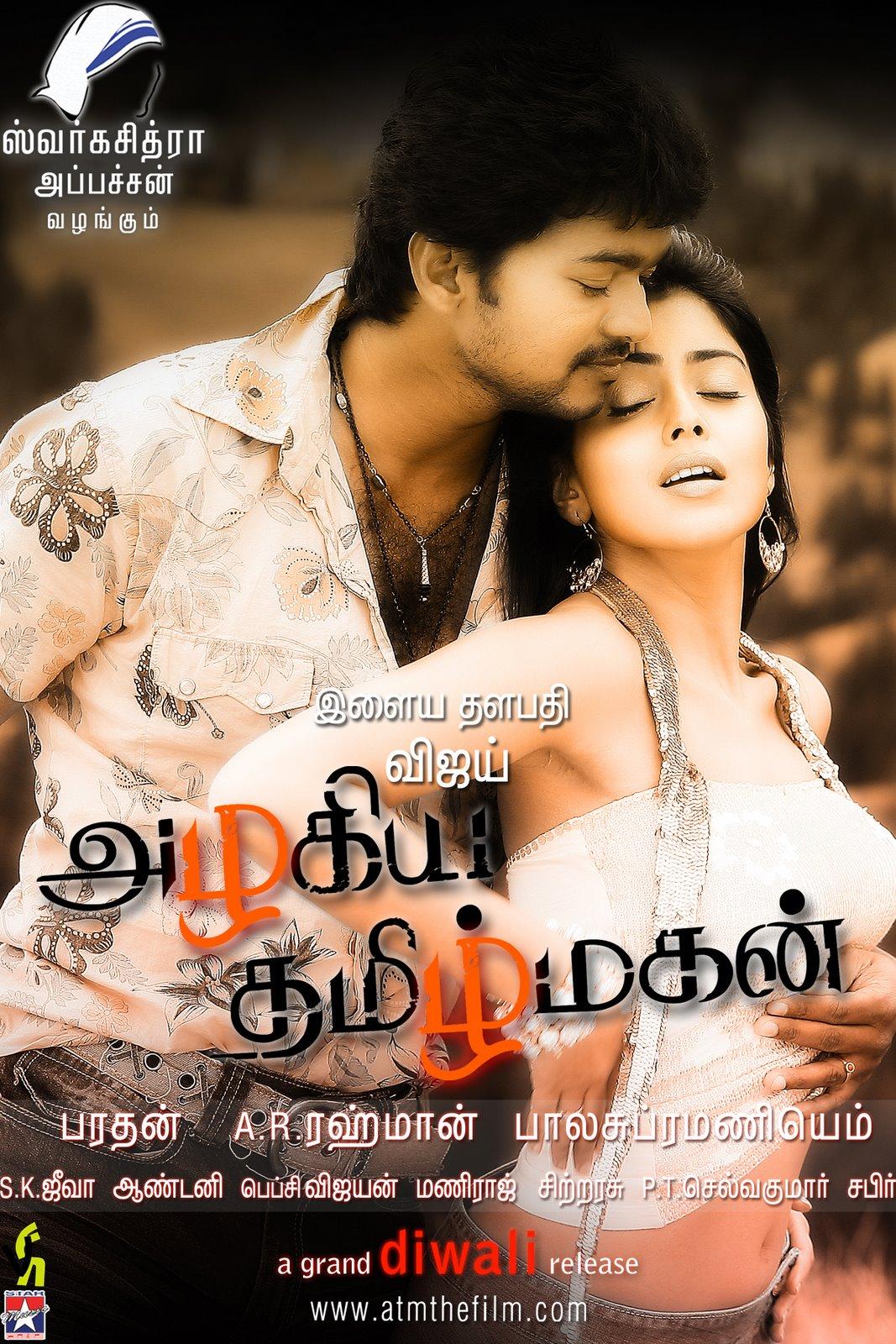 Tamil Magan Movie Free Download