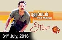 Watch Appa Pudhu Padangal Eppadi Irukku Special Show 31st July 2016 Sun TV 31-07-2016 Full Program Show Youtube HD Watch Online Free Download