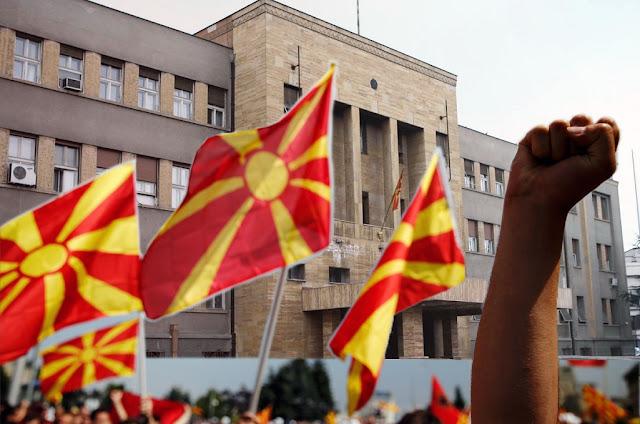 Το επόμενο βήμα των Σκοπιανών: Η διεκδίκηση περιουσιών στην Ελλάδα