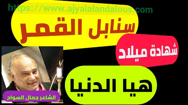 قصائد واشعار للشاعر جمال السواح   | قصيدة سنابل القمر | قصيدة شهادة ميلاد |هيا الدنيا
