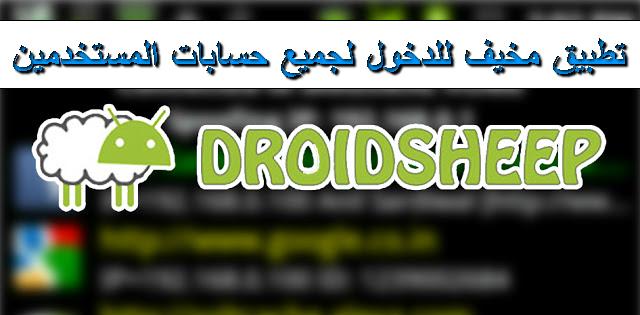 تطبيق DROIDSHEEP لدخول الحسابات الاجتماعية للاشخاص المتصلين على شبكتك مثل الفيسبوك