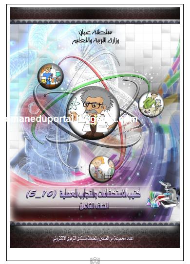 كتيب الاستكشافات والتجارب العلمية في العلوم للصف الثامن
