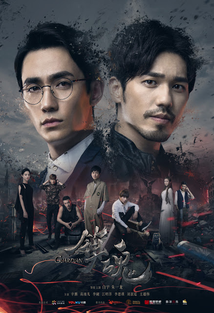 Guardian Chinese drama poster