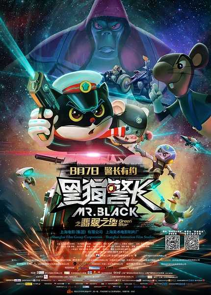 Poster Mr Black Green Star 2015 Full Movie Download Dual Audio 720p