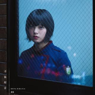 欅坂46-微笑みが悲しい-歌詞-keyakizaka46-hohoemi-ga-kanashi