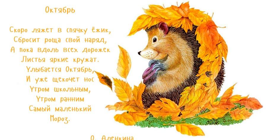 Октябрь наступил картинки с текстом