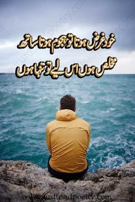 Khud Gharz Hota Tu Hajoom Hota Saath