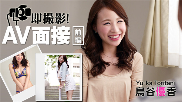 HEYZO 0673 即撮影!AV面接 前編 – 鳥谷優香