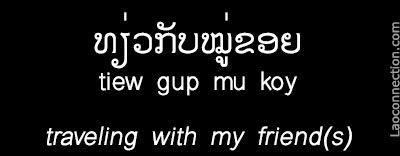 Lao Phrase of the Day:  Traveling With My Friend(s) - written in Lao and English