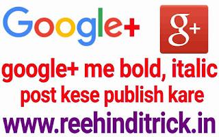 Google+ me bold, italic post kaise kare 1