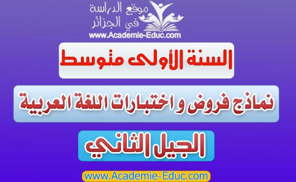 نماذج فروض و اختبارات اللغة العربية للسنة اولى متوسط الجيل الثاني