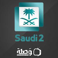 قناة السعودية 2 الثانية بث مباشر