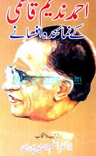 ahmad-nadeem-qasmi-ke-numainda-afsane By dr-aslam-jamshedpuri