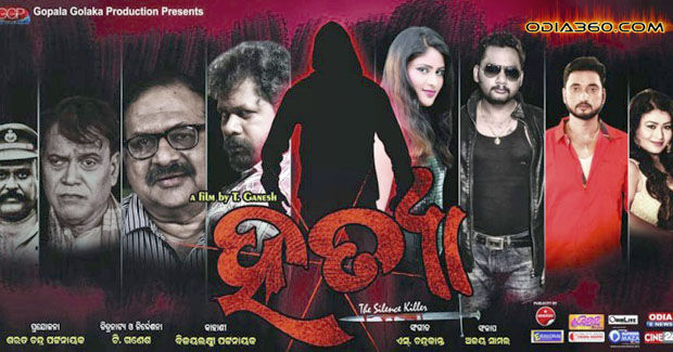 hathya odia movie poster