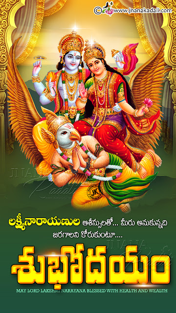 good morning bhakti images in telugu, telugu quotes on good morning, bhakti images free download