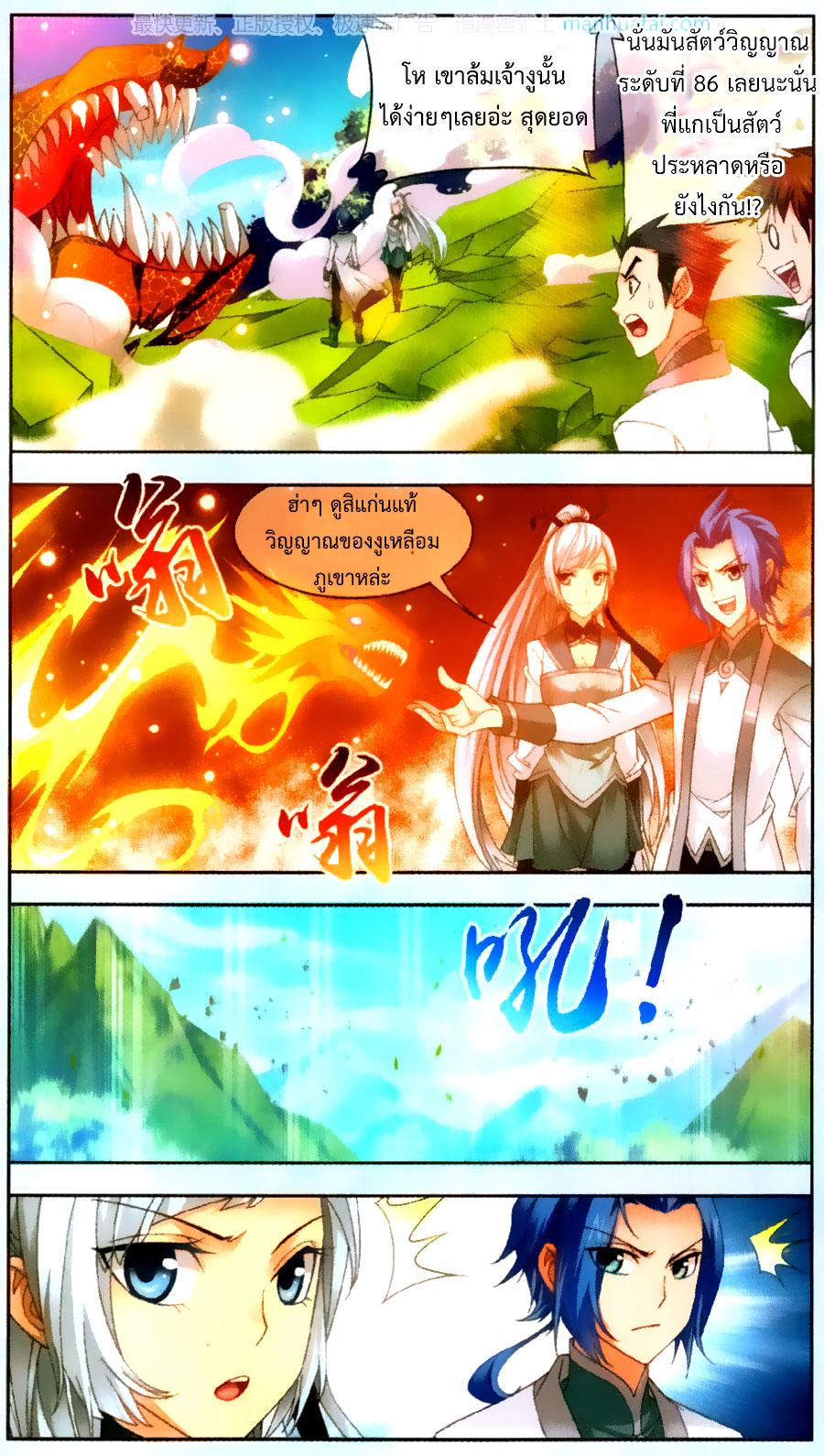 อ่านการ์ตูน Da Zhu Zai 69 ภาพที่ 12