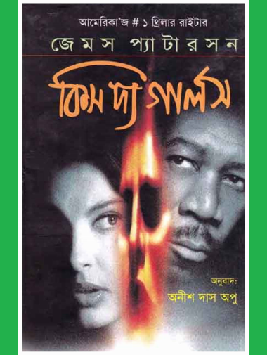 Kiss The Girls By James Patterson-Bangla Translated Ebook -5180