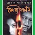 Kiss the Girls by James Patterson-Bangla Translated Ebook