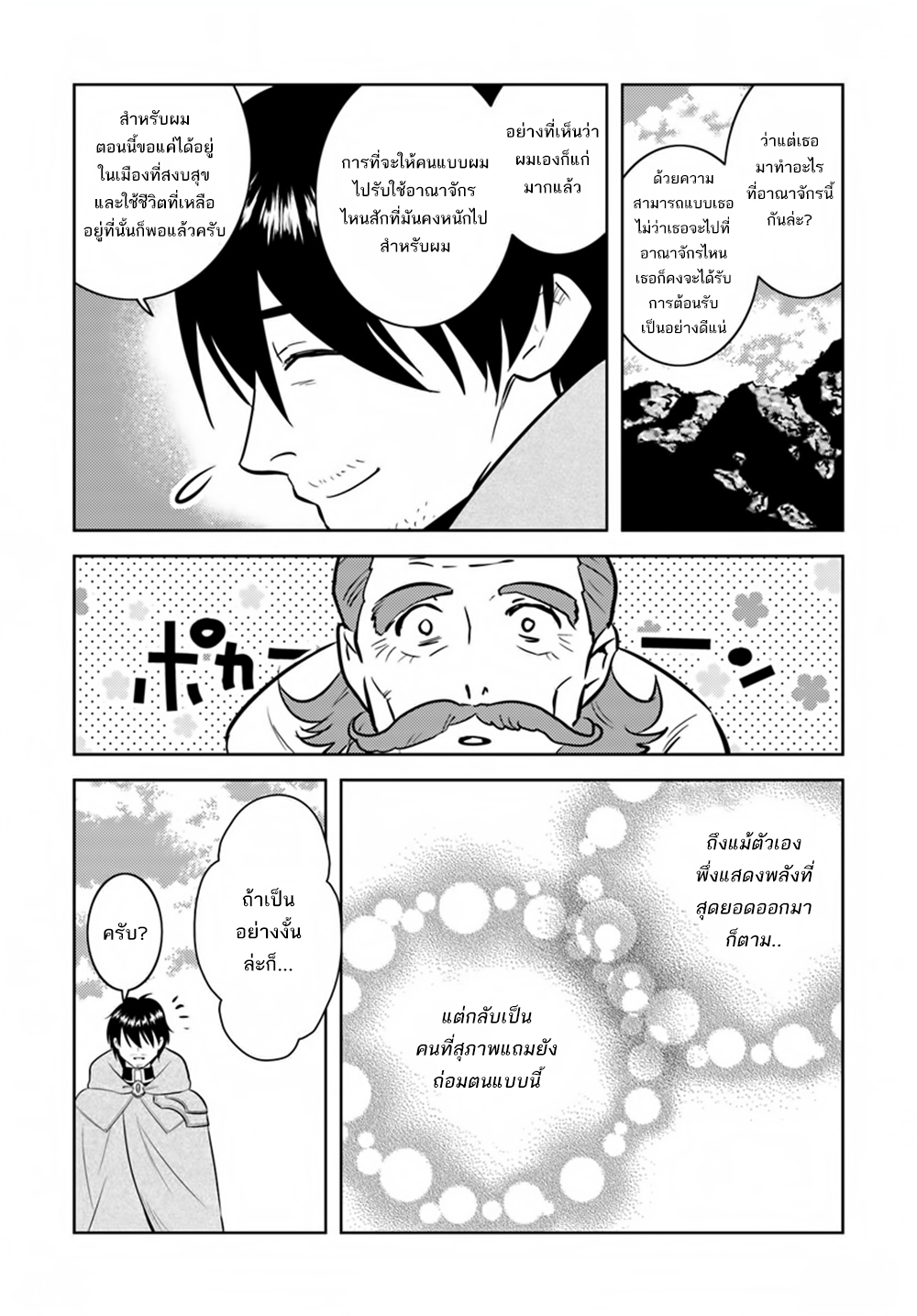 อ่านการ์ตูน Arafoo Kenja no Isekai Seikatsu Nikki ตอนที่ 2 หน้าที่ 26