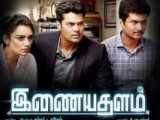 Inayathalam 2017 Tamil Movie Watch Online