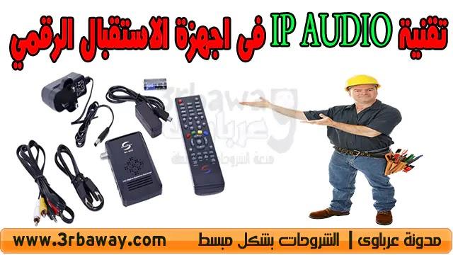 تعرف على التقنية الجديدة IP AUDIO فى اجهزة الاستقبال الرقمي