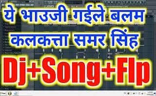 ae bhauji gaile balam kalkatta dj song 2019 samar singh