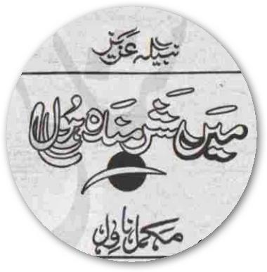 Aulia urdu pdf tul tazkira