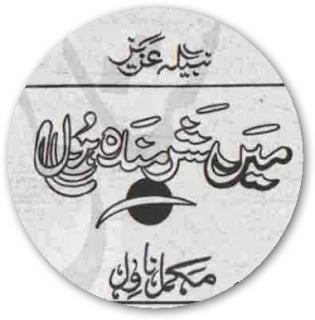 Main sharminda hon Nabila Aziz.