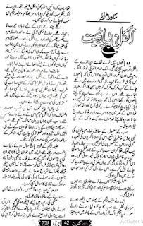 Uncle payar mohabbat by Mawra Talha