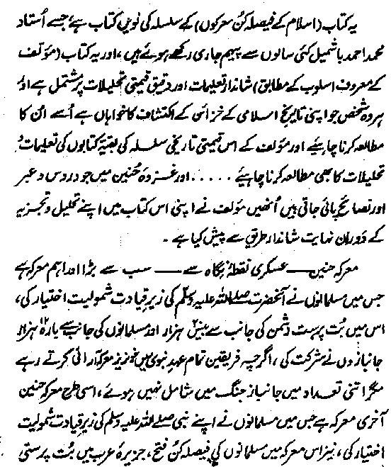 Ghazwa Hunain urdu