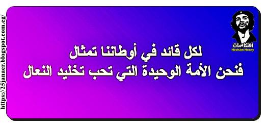 احدث خواطر الشاعر الغاضب .. نصر عبد الجليل ( 20 خاطرة )