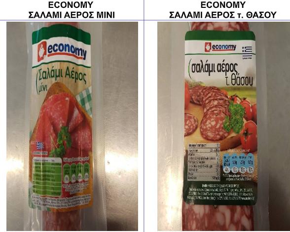 ΕΦΕΤ: Αποσύρονται επικίνδυνα αλλαντικά!- Μην τα καταναλώσετε εάν τα έχετε αγοράσει (photos)