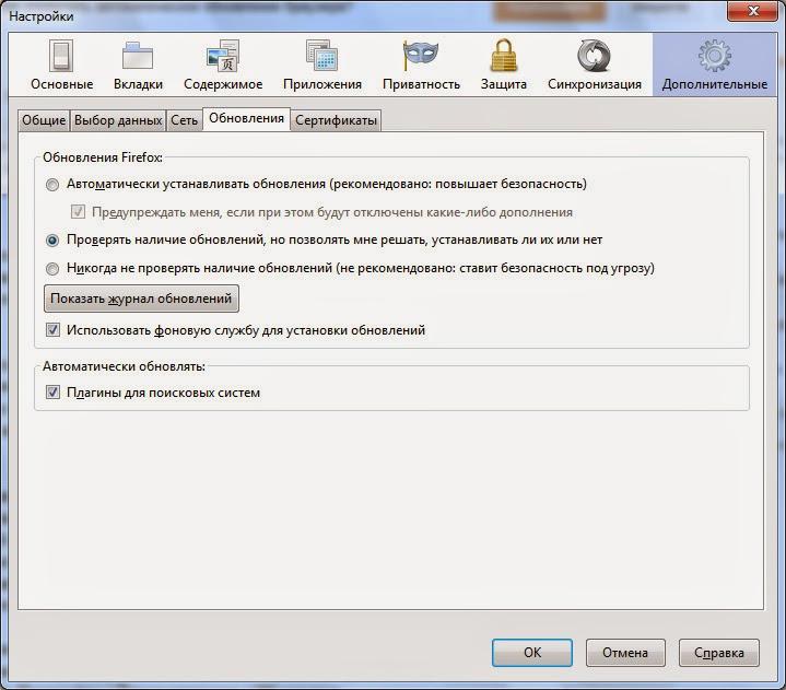Как отключить автоматическое обновление в браузере mozilla firefox.